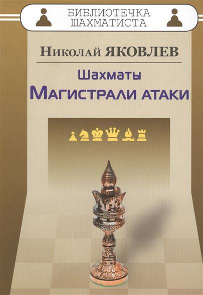Яковлев Н. Шахматы. Магистрали атаки