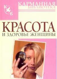 Красота и здоровье женщины ISBN: 9789851386259