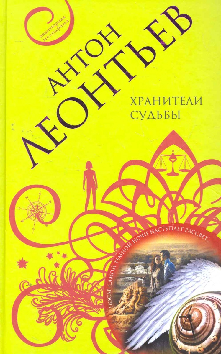 Леонтьев А. Хранители судьбы