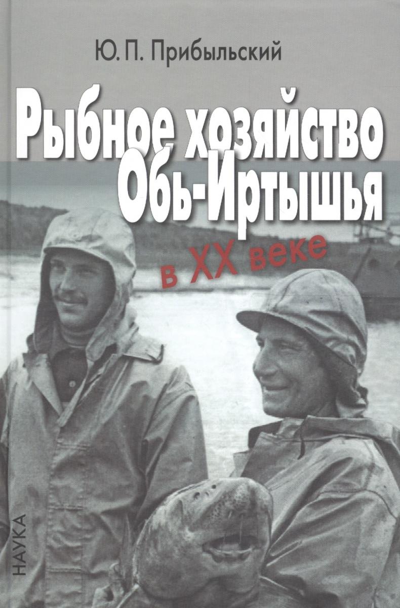 Прибыльский Ю. Рыбное хозяйсто -Иртышья ХХ еке