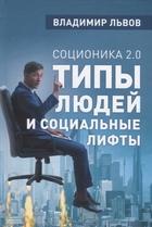 Соционика 2.0. Типы людей и социальные лифты