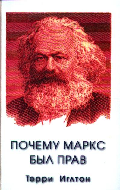 Почему Маркс был прав. Терри Иглтон
