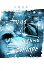 Анна и Черный Рыцарь Дневник Анны