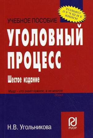 Угольникова Н. Уголовный процесс н с манова уголовный процесс учебник