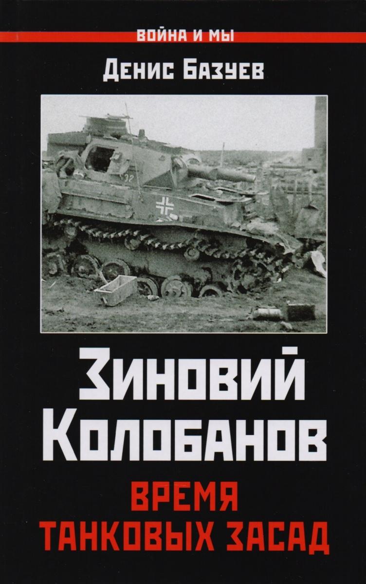 Базуев Д. Зиновий Колобанов. Время танковых засад