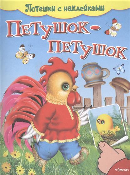 Петушок-петушок. Потешки с наклейками