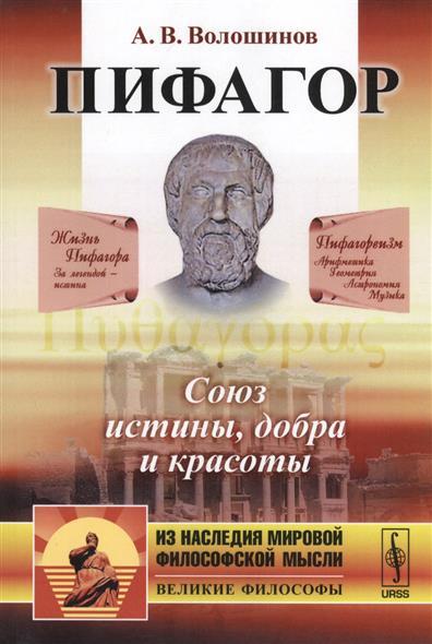 Пифагор: Союз истины, добра и красоты