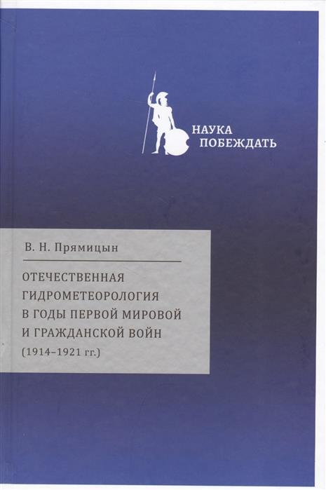 Прямицын В. Отечественная гидрометеорология в годы первой мировой и гражданских войн (1914-1921гг.)
