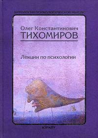 Тихомиров О. Лекции по психологии