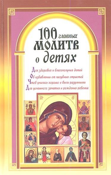 Маркова Л. (сост.) 100 главных молитв о детях