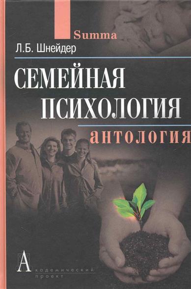 Семейная психология Антология