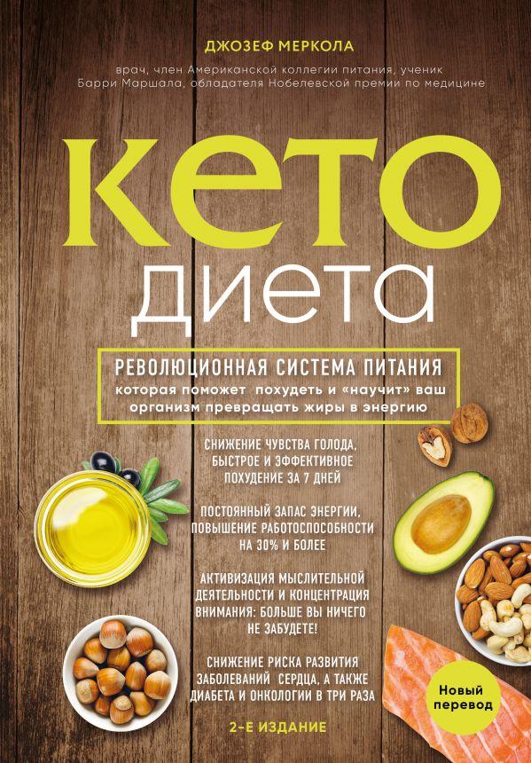 """Меркола Д. Кето-диета. Революционная система питания, которая поможет похудеть и """"научит"""" ваш организм превращать жиры в энергию"""
