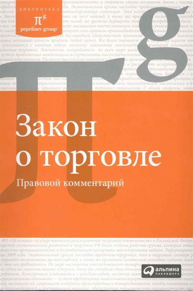 Закон о торговле Правовой комм.