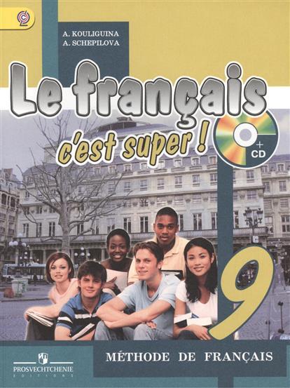 Французский язык. 9 класс. Учебник для общеобразовательных организаций с приложением на электронном носителе