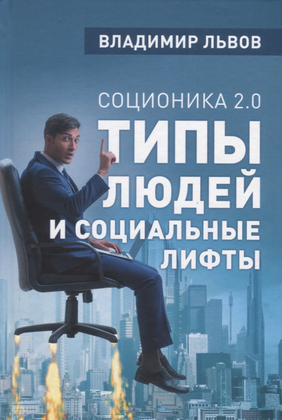 Львов В. Соционика 2.0. Типы людей и социальные лифты