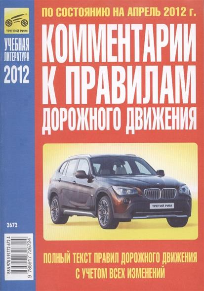Комментарии к правилам дорожного движения Российской Федерации (с иллюстрациями). По состоянию на апрель 2012 г.
