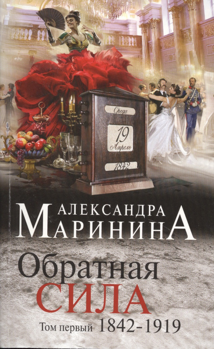 Маринина А. Обратная сила. 1842-1919