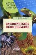 цена на Лебедева Н. Биологическое разнообразие