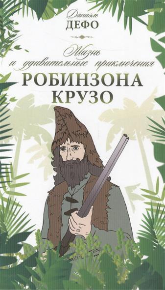 Жизнь и удивительные приключения Робинзона Крузо