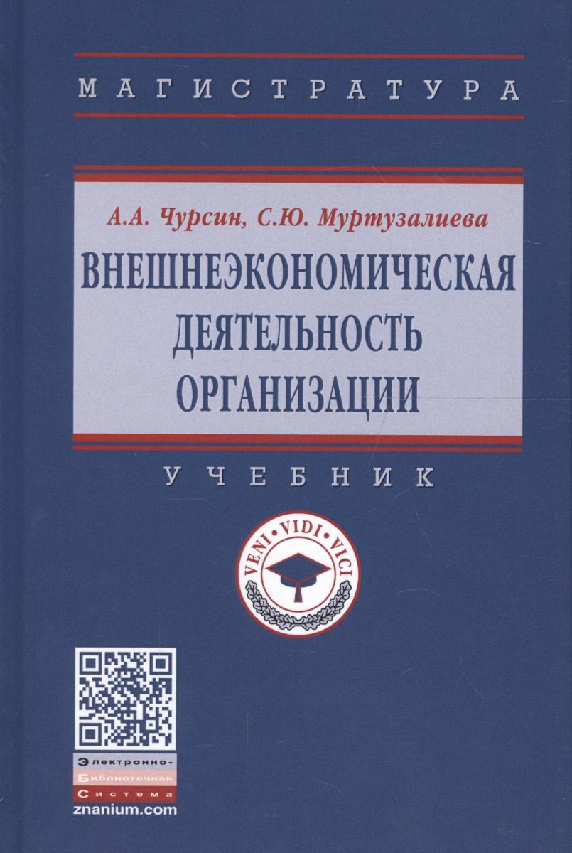 Внешнеэкономическая деятельность организации. Учебник