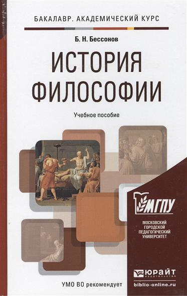 Бессонов Б. История философии Уч бессонов б история и философия науки учебник