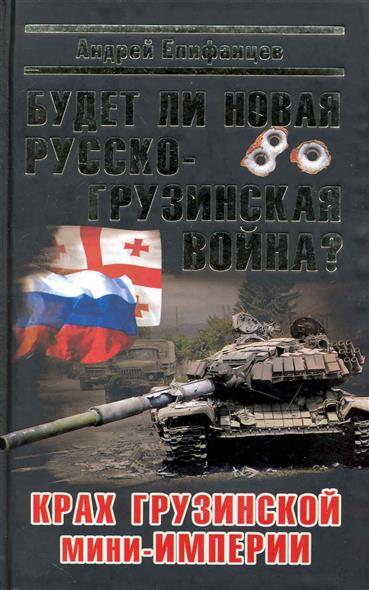 Будет ли новая русско-грузинская война Крах грузинской мини-империи