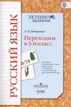 Русский язык. Переходим в 3-й класс. Учебное пособие к учебнику