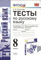 Тесты по русскому языку. 8 класс. К учебнику Л. А. Тростенцовой и др.