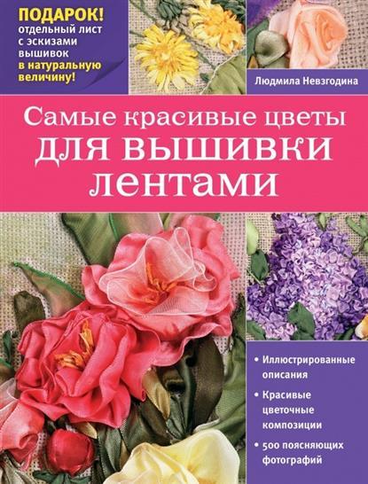 Самые красивые цветы для вышивки лентами. Отдельный лист с эскизами вышивок в натуральную величину