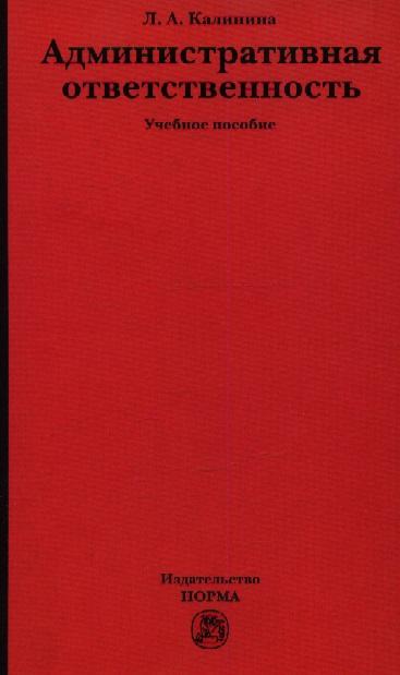 Калинина Л. Административная ответственность. Учебное пособие ISBN: 9785917680552 а б агапов административная ответственность учебник