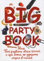 Big Party Book или Как развлечь своих гостей…