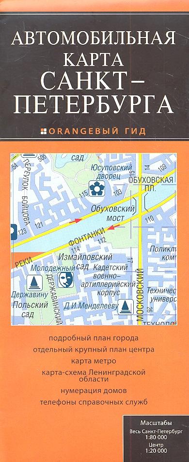 Автомобильная карта Санкт-Петербурга. Масштабы: Весь Санкт-петербург 1:80000. Центр 1:20000