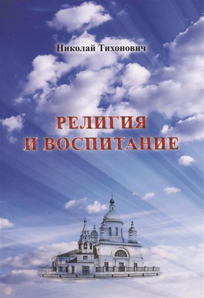 Николай Тихонович Религия и воспитание