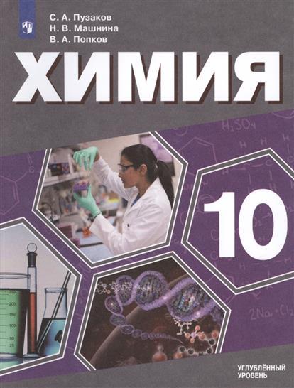 Химия. 10 класс. Углубленный уровень. Учебное пособие для общеобразовательных организаций