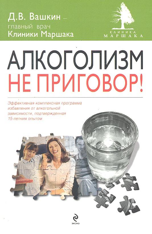 Вашкин Д. Алкоголизм не приговор остеохондроз не приговор