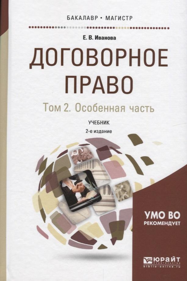 Договорное право Том 2 Оособенная часть Учебник