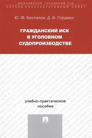 Гражданский иск в уголовном судопроизводстве: учебно-практическое пособие