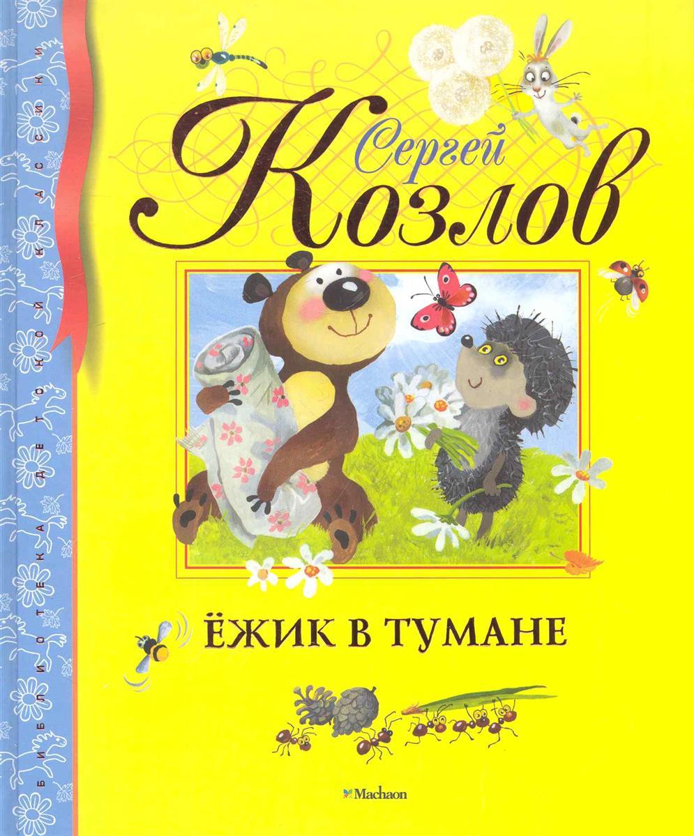 Козлов С. Ежик в тумане козлов с ежик и его друзья летние сказки