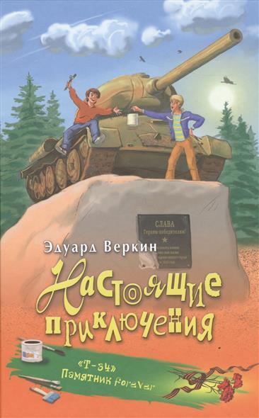 Т-34. Памятник forever