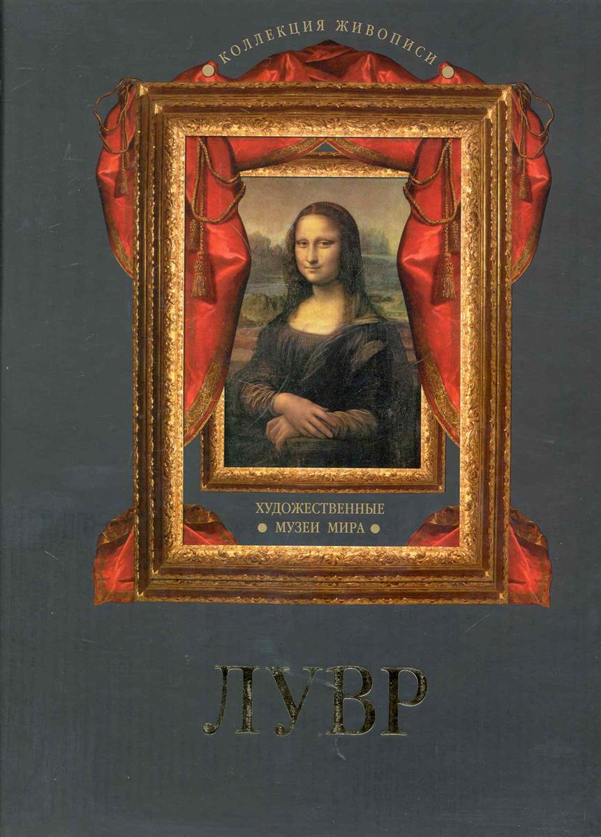 Дмитриевская А. Лувр Коллекция живописи ISBN: 9785373031943