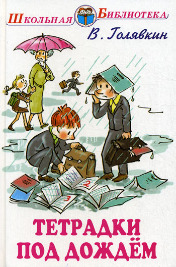 Голявкин В. Тетрадки под дождем ISBN: 9785947434903 художественные книги росмэн внеклассное чтение голявкин в тетрадки под дождем