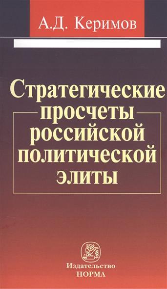 Керимов А. Стратегические просчеты российской политической элиты tatonka ruby 35 exp