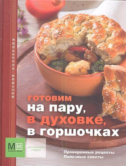 Першина С. (ред.) Готовим на пару, в духовке, в горшочках калинина а готовим в горшочках