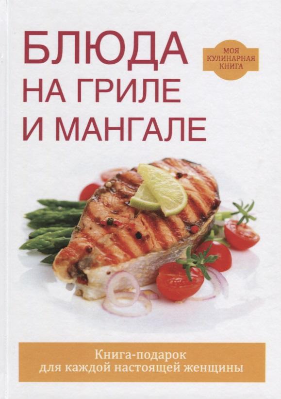Кашин С., (сост.) Блюда на гриле и мангале кашин с сост блюда на гриле и мангале