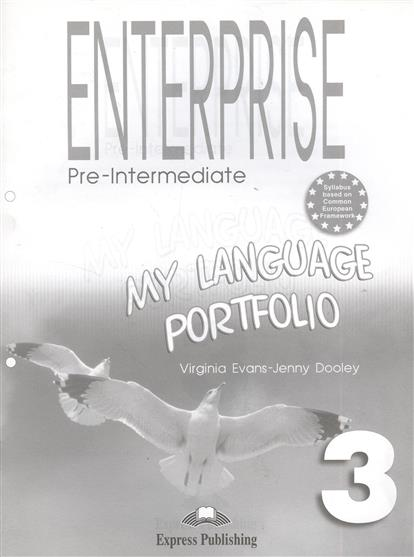 Evans V., Dooley J. Enterprise 3. My Language Portfolio. Pre-Intermediate. Языковой портфель dooley j evans v fairyland 2 my junior language portfolio языковой портфель