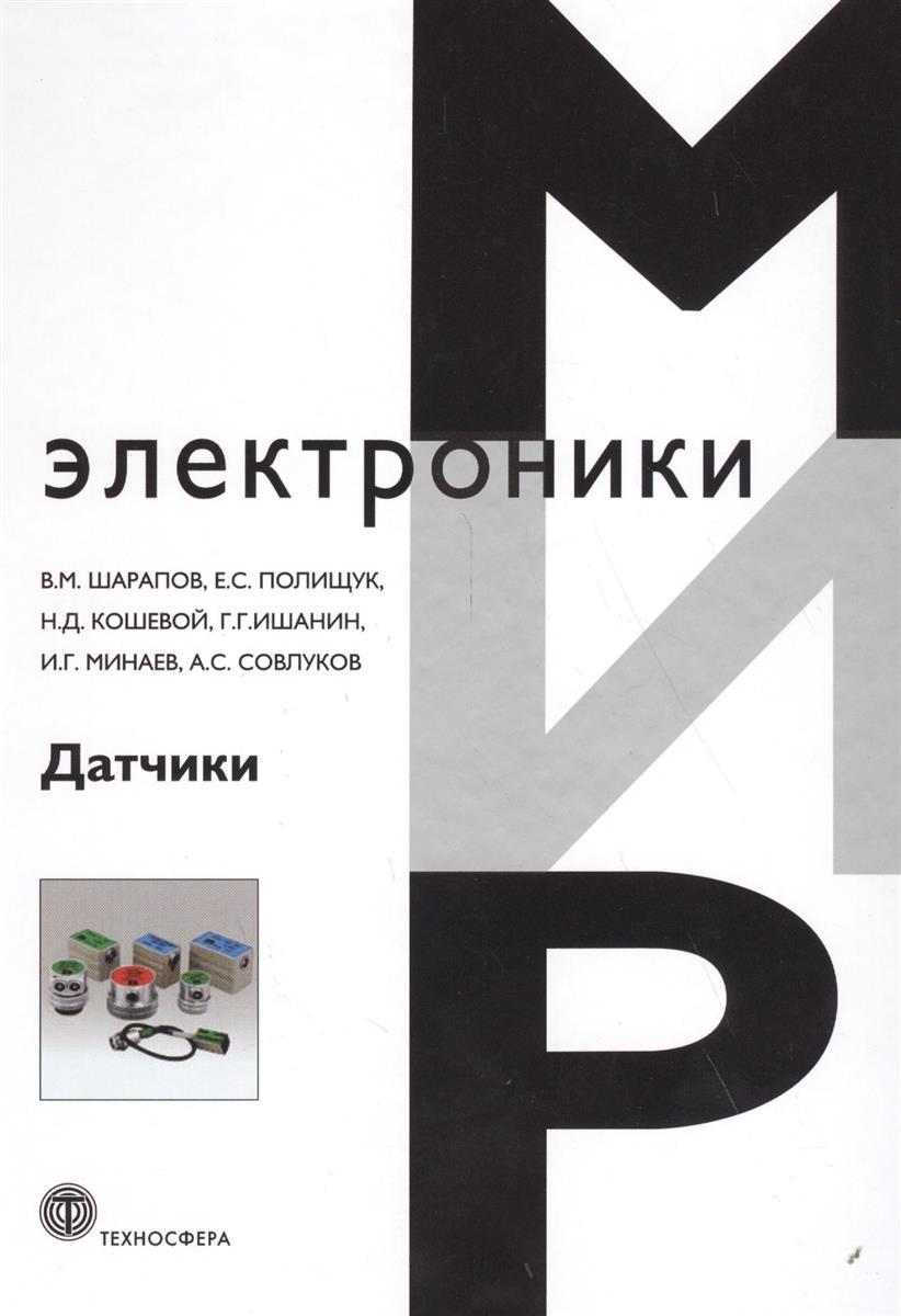 Шарапов В., Полищук Е. (ред.) Датчики: Справочное пособие