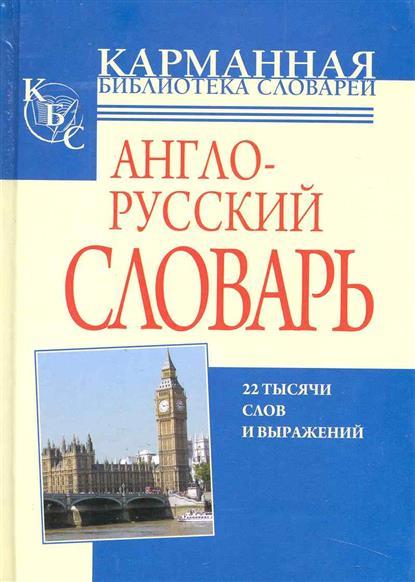 Адамчик Н. (сост.) Англо-рус. Рус.-англ. словарь