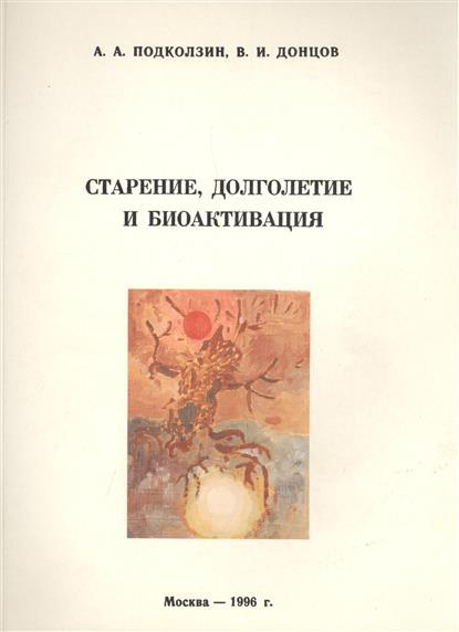 Старение, долголетие и биоактивация (Методическое руководство)