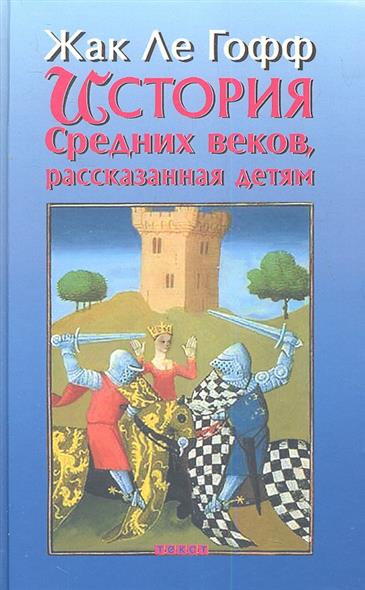 История Средних веков, расказанная детям