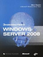 Таллоч М. Знакомство с Windows Server 2008 чекмарев а windows server 2008 настол книга администр